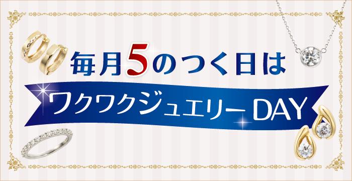 多慶屋公式サイト / 毎月5のつく日限定!ジュエリー5%OFFの「ワクワク ...