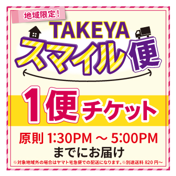 【1便】TAKEYAスマイル便 1便チケット