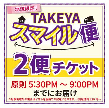 【2便】TAKEYAスマイル便 2便チケット