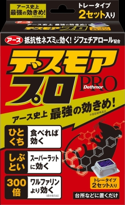 アース製薬 デスモアプロ ハーフ トレータイプ 2トレー【その他殺虫剤】