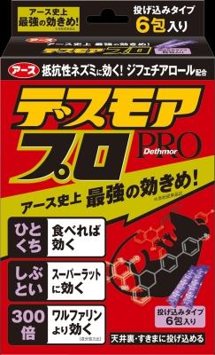 アース製薬 デスモアプロ ハーフ 投げ込みタイプ 6包【その他殺虫剤】