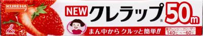 【TAKEYAスマイル便 対象品】クレハ NEWクレラップ ミニ50m【ラッピングフィルム】