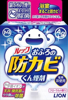 ライオン ルックおふろの防カビくん煙剤【カビ防止剤・カビ取り剤】