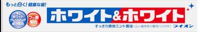 ライオン ハミガキ ホワイト&ホワイト 150g 【基本ケア歯磨き】