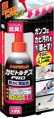 UYEKI カビトルデス 防カビPRO 150g【カビ防止剤・カビ取り剤】