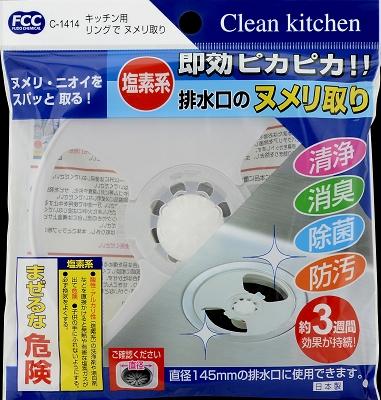 サナダ精工 キッチン用リングでヌメリ取り【台所用洗剤】