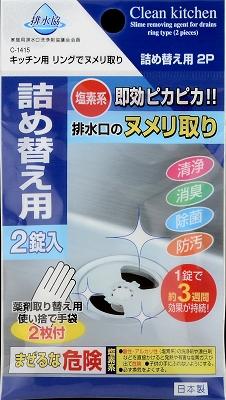 サナダ精工 キッチン用リングでヌメリ取り詰め替用2P【台所用洗剤】