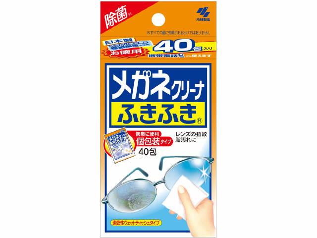小林製薬 メガネクリーナふきふき 40包【眼鏡拭き めがねふき ウエットタイプ 除菌効果 掃除】