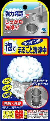 小林製薬 泡でまるごと洗浄中 4袋【パイプ・風呂釜クリーナー】