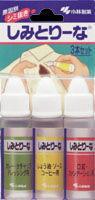 小林製薬 しみとり-な 3本セット【衣料用処理剤】