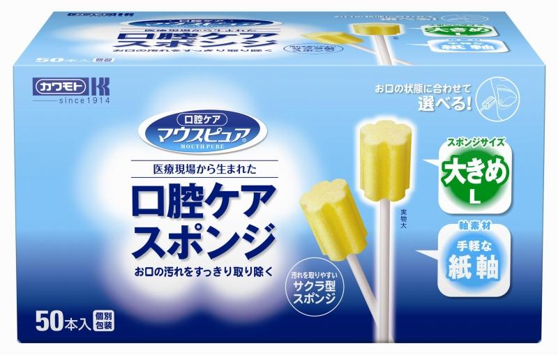 川本産業 マウスピユア 口腔ケアスポンジ紙軸L 50本 【その他口中衛生用品】