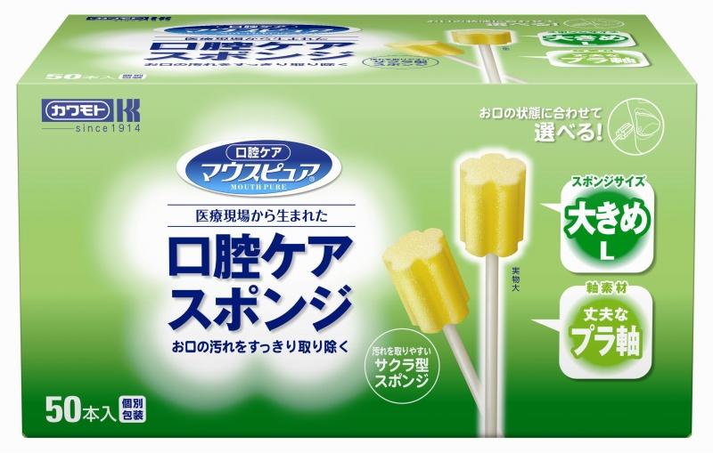 川本産業 マウスピユア 口腔ケアスポンジプラ軸L 50本 【その他口中衛生用品】