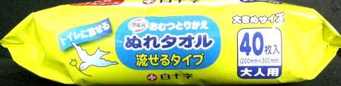 白十字 サルバ おむつとりかえぬれタオル 流せるタイプ 40枚【大人用衛生用品】
