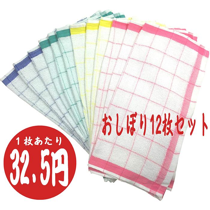 おしぼりタオル(12枚入り)格子 32X33cm 4色入り(ピンク/イエロー/グリーン/ブルー)チェック柄