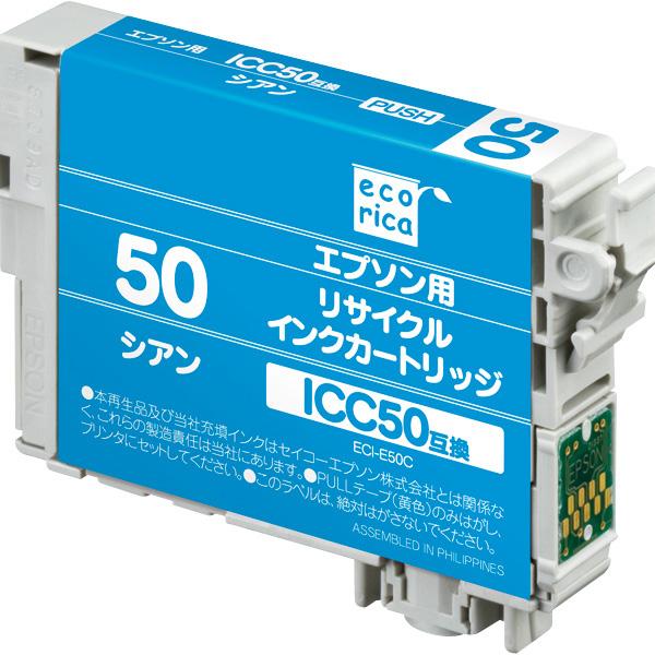 エコリカ エプソン用 リサイクルインクカートリッジ シアン ECI-E50C(ICC50互換)【ecorica ECIE50C】