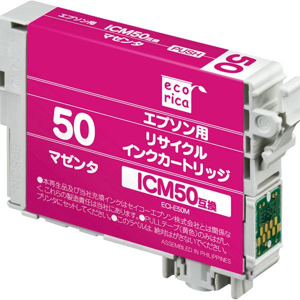 エコリカ エプソン用 リサイクルインクカートリッジ マゼンタ ECI-E50M(ICM50互換)【ecorica ECIE50M】