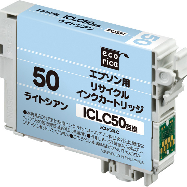 エコリカ エプソン用 リサイクルインクカートリッジ ライトシアン ECI-E50LC(ICLC50互換)【ecorica ECIE50LC】