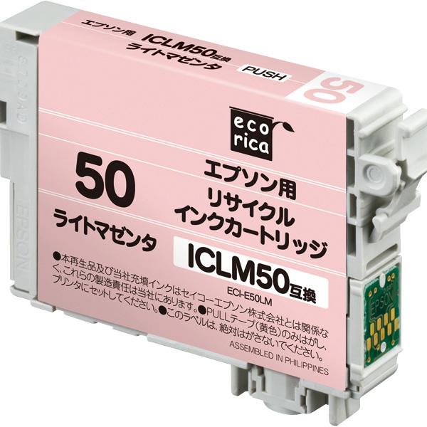 エコリカ エプソン用 リサイクルインクカートリッジ ライトマゼンタ ECI-E50LM(ICLM50互換)【ecorica ECIE50LM】