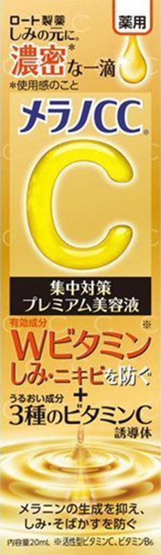 【TAKEYAスマイル便 対象品】ロート製薬 メラノCC  薬用プレミアム美容液