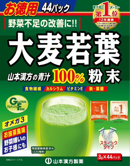 山本漢方製薬 大麦若葉粉末100% 3g×44包