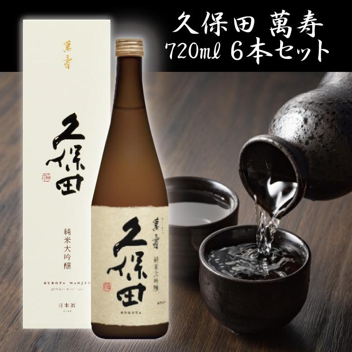 【TAKEYAスマイル便 対象品】 久保田 萬寿720ML×6本セット純米大吟醸