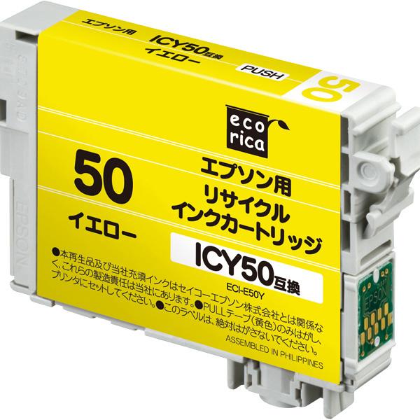 エコリカ エプソン用 リサイクルインクカートリッジ イエロー ECI-E50Y(ICY50互換)【ecorica ECIE50Y】