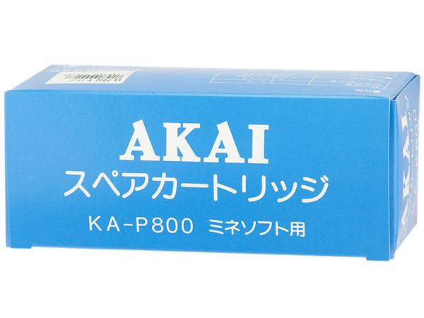 赤井電機 KA-P800(1個入)浄水器交換用スペアカートリッジ【対応:ミネソフトMS-800 サリバンMS-750】【KAP800 AKAI】