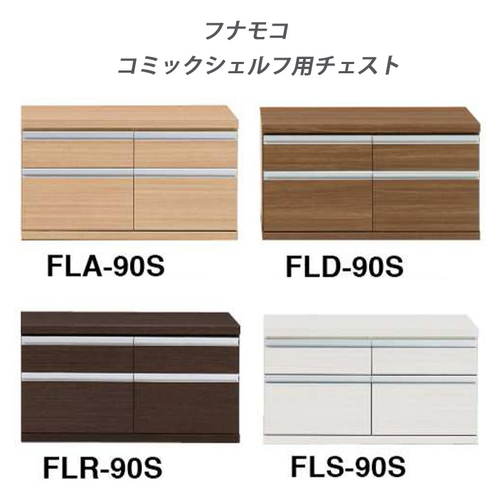 【お取り寄せ】フナモココミックシェルフ用チェストFLS-90Sホワイトウッド壁面スタイル組合せ用商品引出し