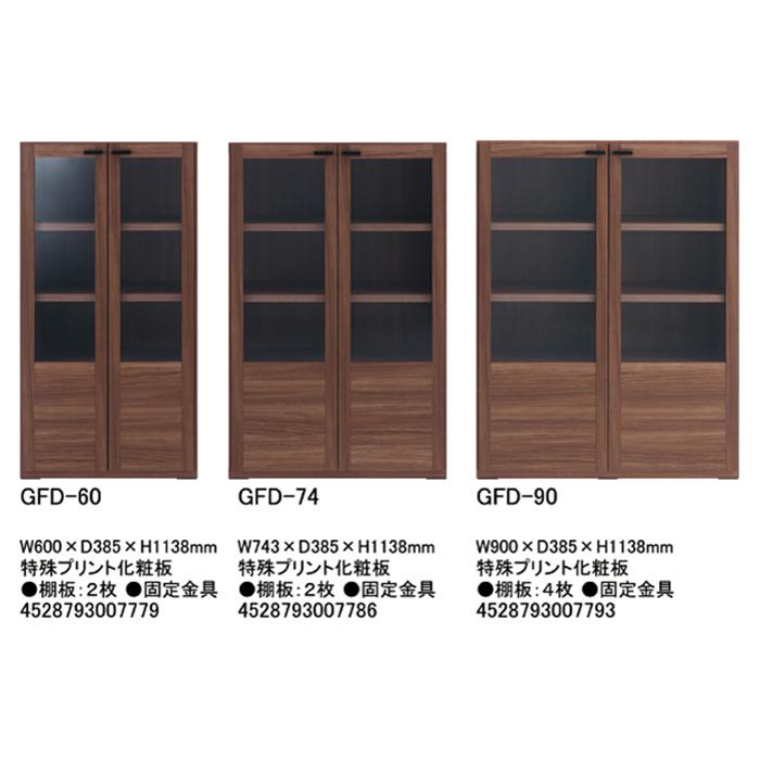 【お取り寄せ】フナモコリビングシェルフGFD-60ウォールナットディスプレイキャビネットシリーズで組み合わせると壁面収納に変身ユニットタイプ
