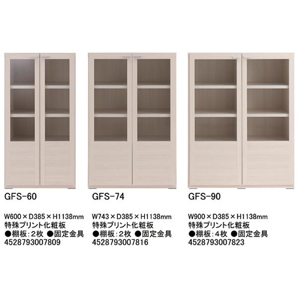 【お取り寄せ】フナモコリビングシェルフGFS-74ホワイトディスプレイキャビネットシリーズで組み合わせると壁面収納に変身ユニットタイプ