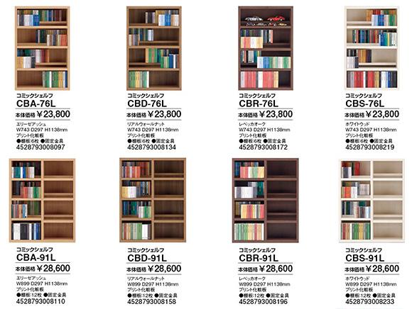 【お取り寄せ】フナモココミックシェルフCBR-75Tレベッカオーク壁面スタイル書棚ブックボード漫画小説
