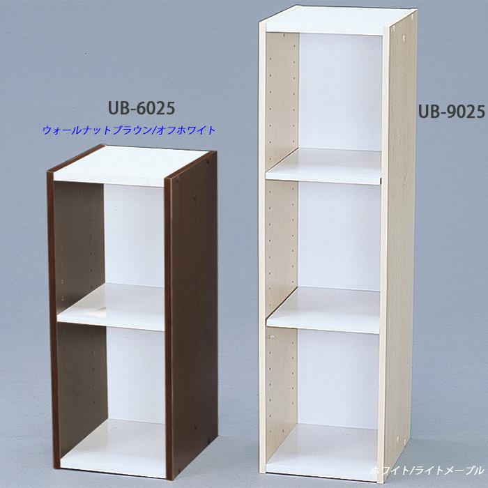 【組立式】IRIS(アイリスオーヤマ) スペースユニット 3段 UB-9025 ホワイト/ライトメープル 木製家具 隙間家具 多目的棚