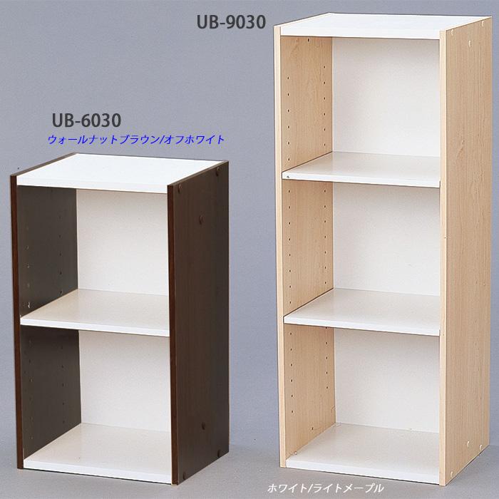 【組立式】IRIS(アイリスオーヤマ) スペースユニット 3段 UB-9030 ホワイト/ライトメープル 木製家具 隙間家具 多目的棚