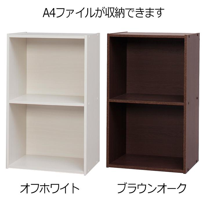 【組立式】IRIS(アイリスオーヤマ) CBボックス 2段 CX-2F オフホワイト A4ファイル対応タイプ 木製家具 カラーボックス