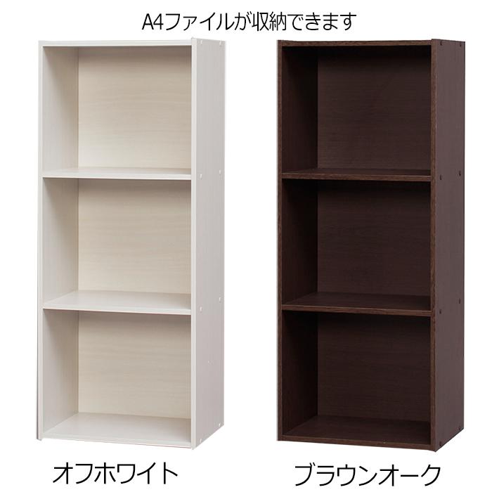 【組立式】IRIS(アイリスオーヤマ) CBボックス 3段 CX-3F ブラウンオーク A4ファイル対応タイプ 木製家具 カラーボックス