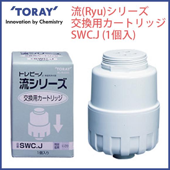 東レ SWC.J【旧品番:SWC.2】(1個入)浄水器交換用カートリッジ トレビーノ 流II(Ryu2)シリーズ