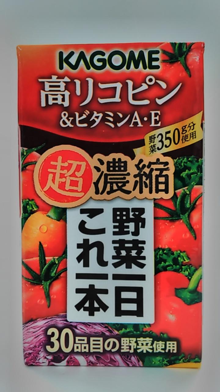 カゴメ  野菜一日これ一本超濃縮高リコピン 125ml