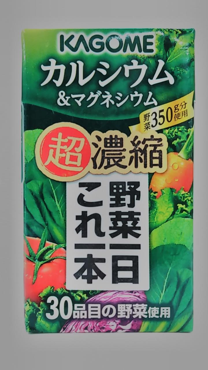 カゴメ  野菜一日これ一本超濃縮カルシウム 125ml
