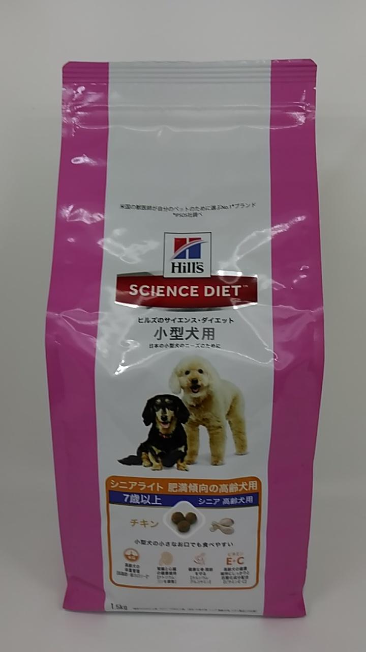 サイエンスダイエット シニアライト 小型犬用 肥満傾向の高齢犬用 1.5kg