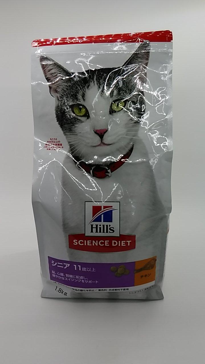 サイエンスダイエット シニア 高齢猫用 11歳以上 チキン 1.8kg