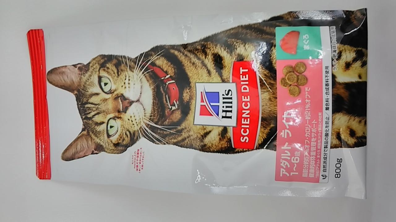 ヒルズ サイエンスダイエット 1-6歳 アダルトライト 肥満傾向の成猫用 まぐろ 800g