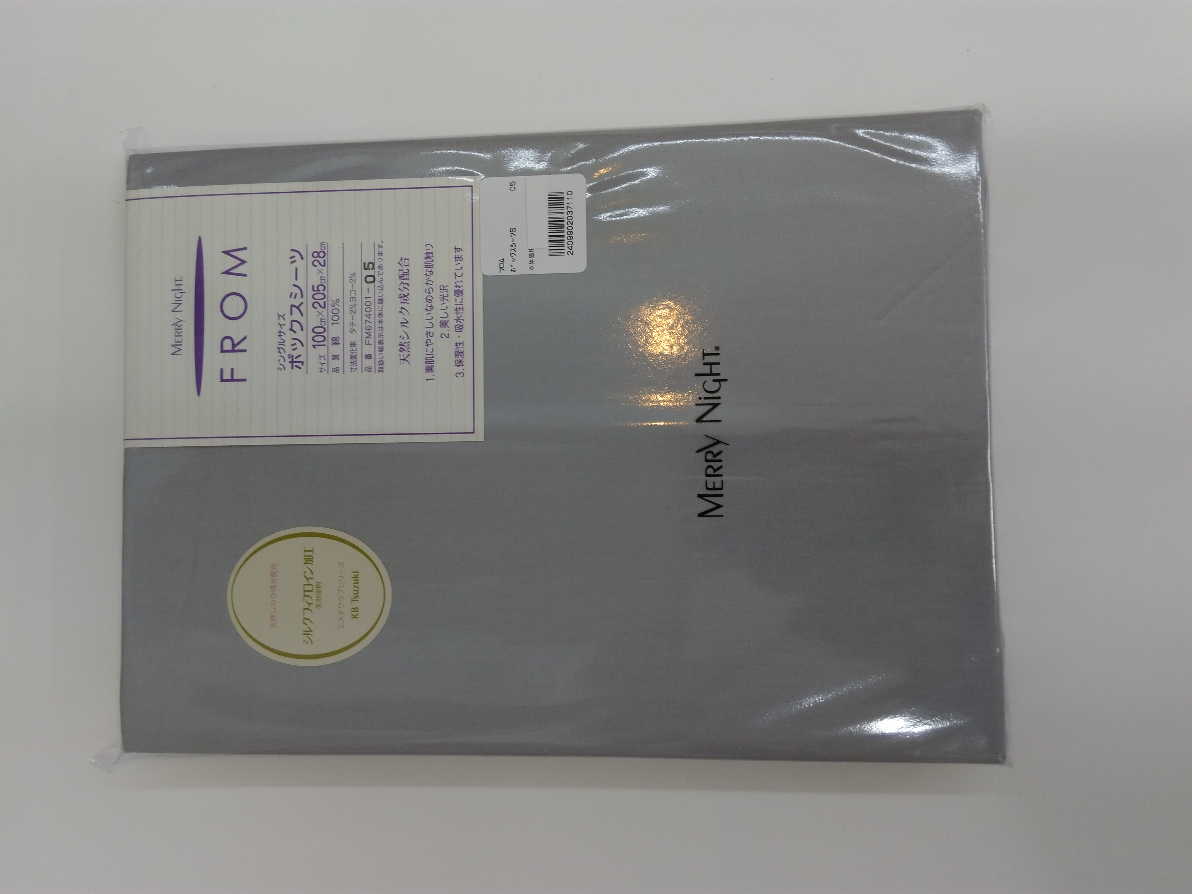 メリーナイト FROM フロムコレクション ボックスシーツ シングルサイズ 100X205X28cm グレイ