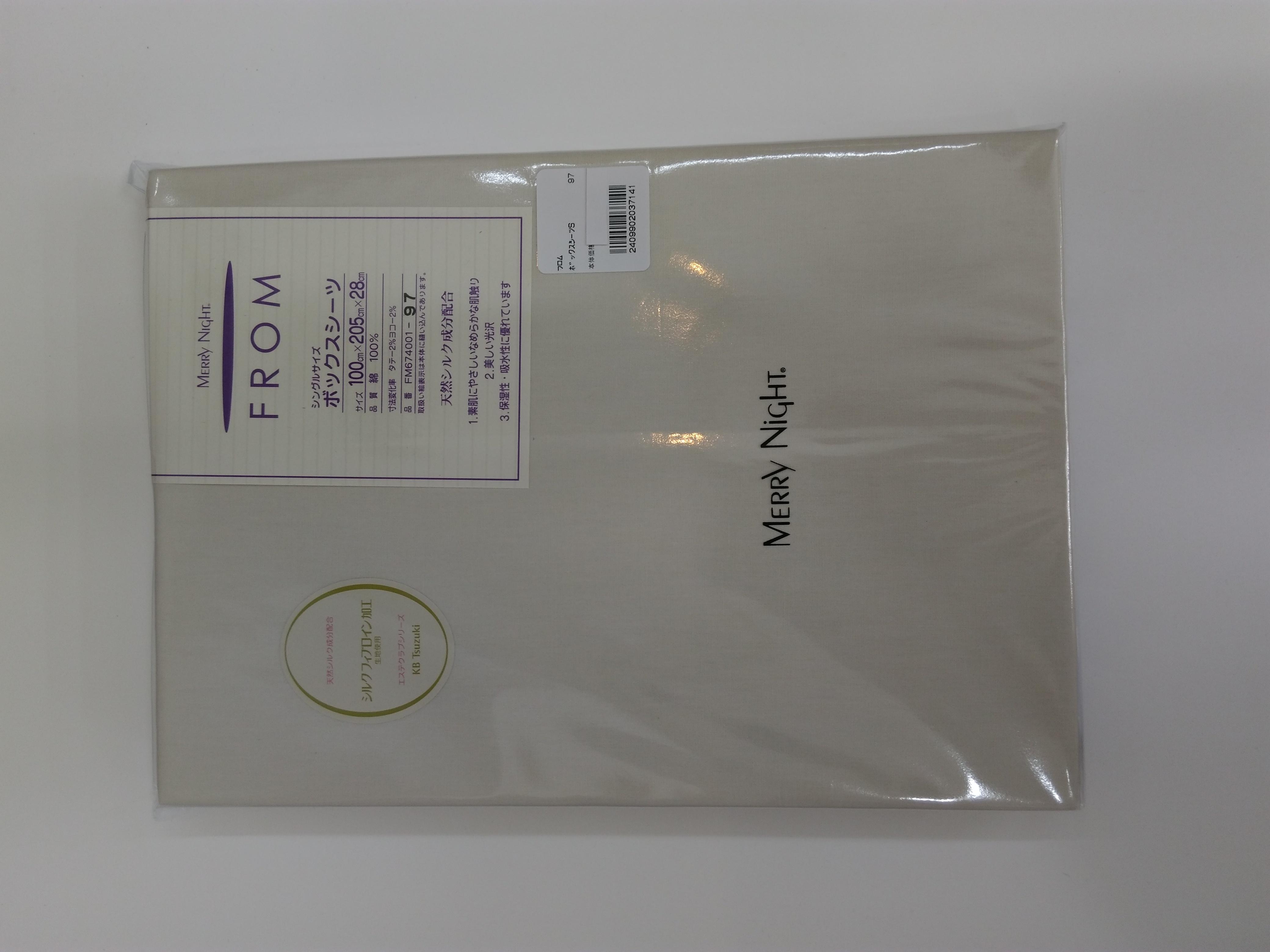 メリーナイト FROM フロムコレクション ボックスシーツ シングルサイズ 100X205X28cm バニラ