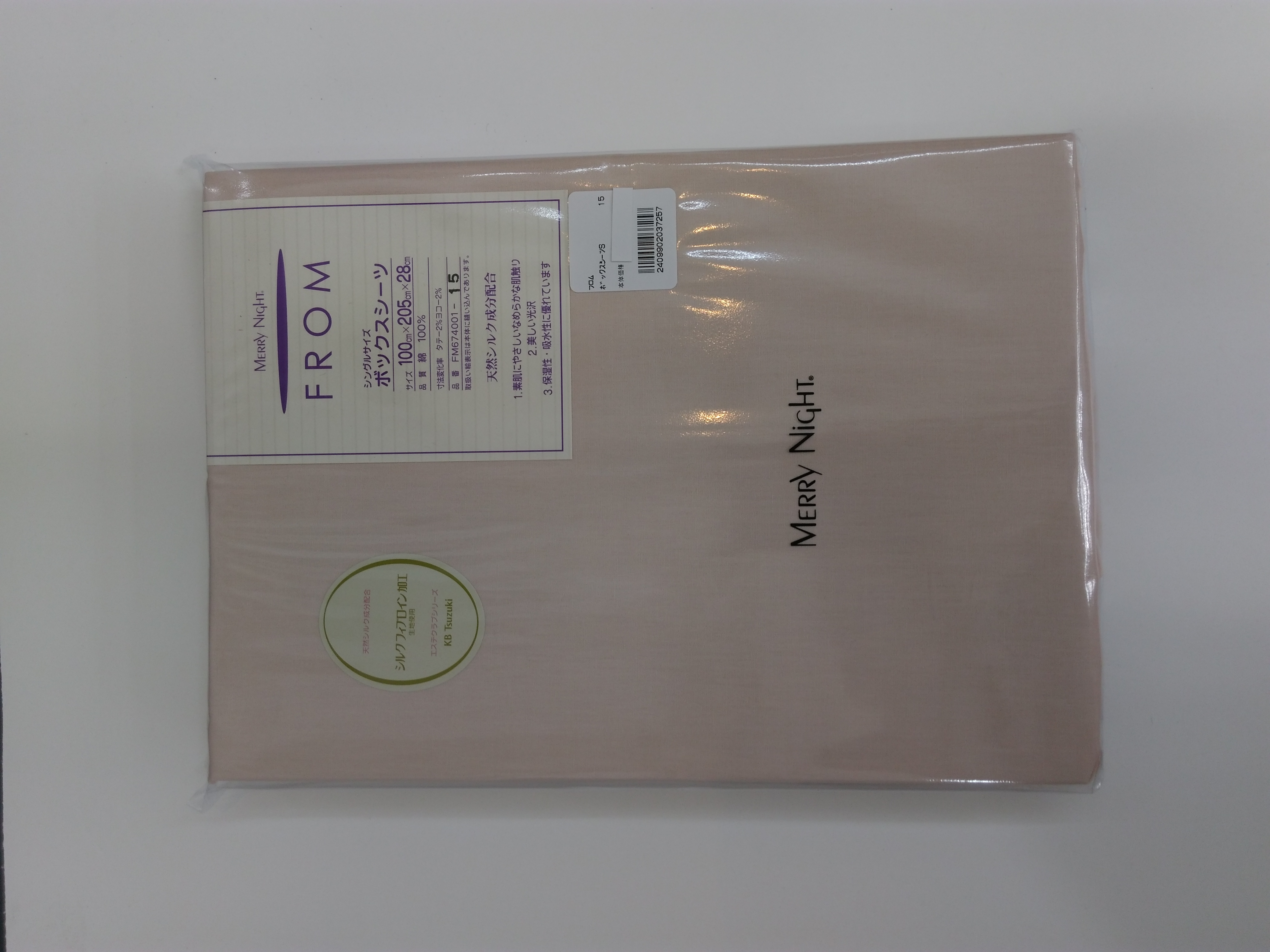 メリーナイト FROM フロムコレクション ボックスシーツ シングルサイズ 100X205X28cm ペールピンク