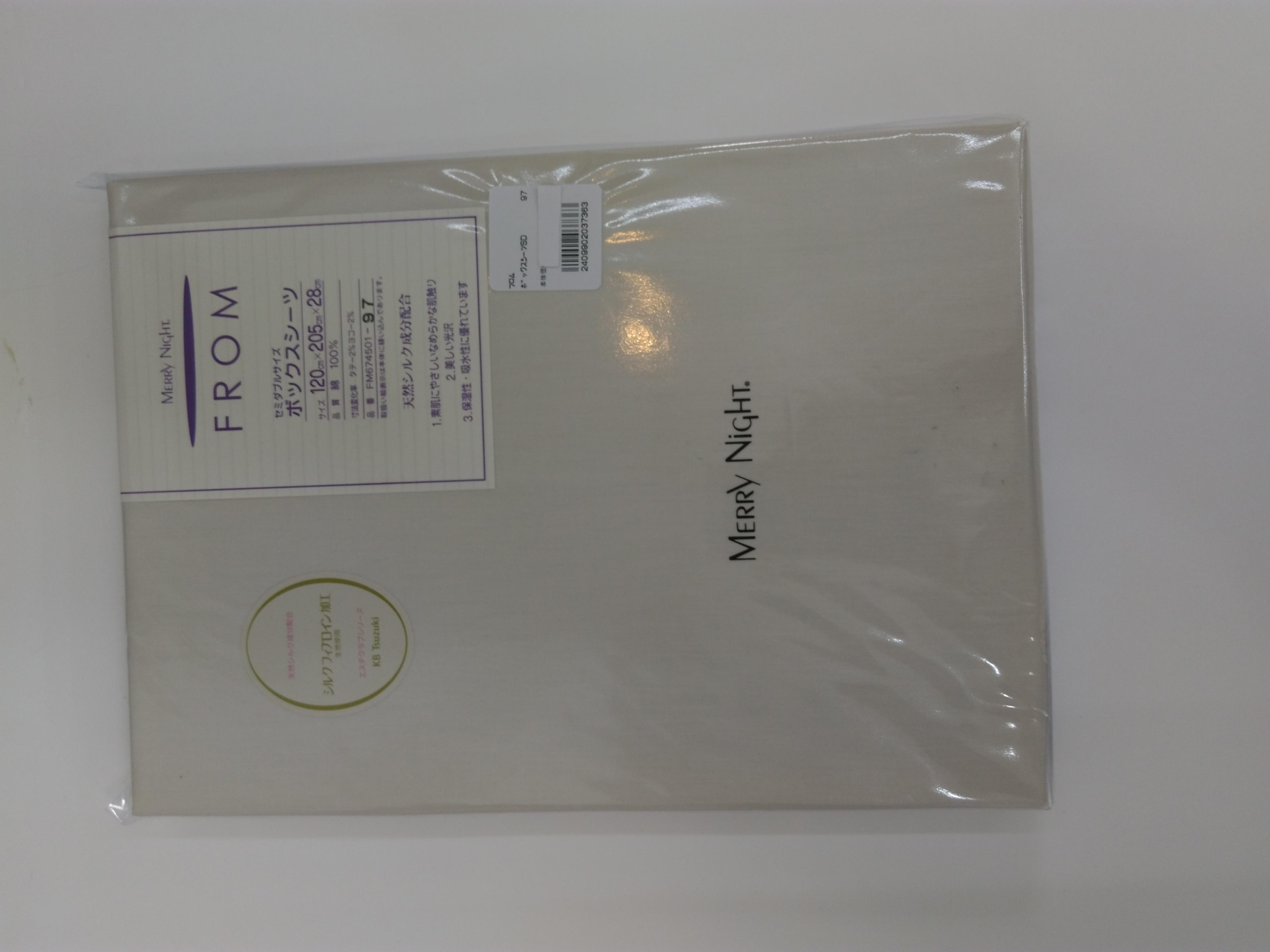 メリーナイト FROM フロムコレクション セミダブルサイズ ボックスシーツ 120X205X28cm バニラ