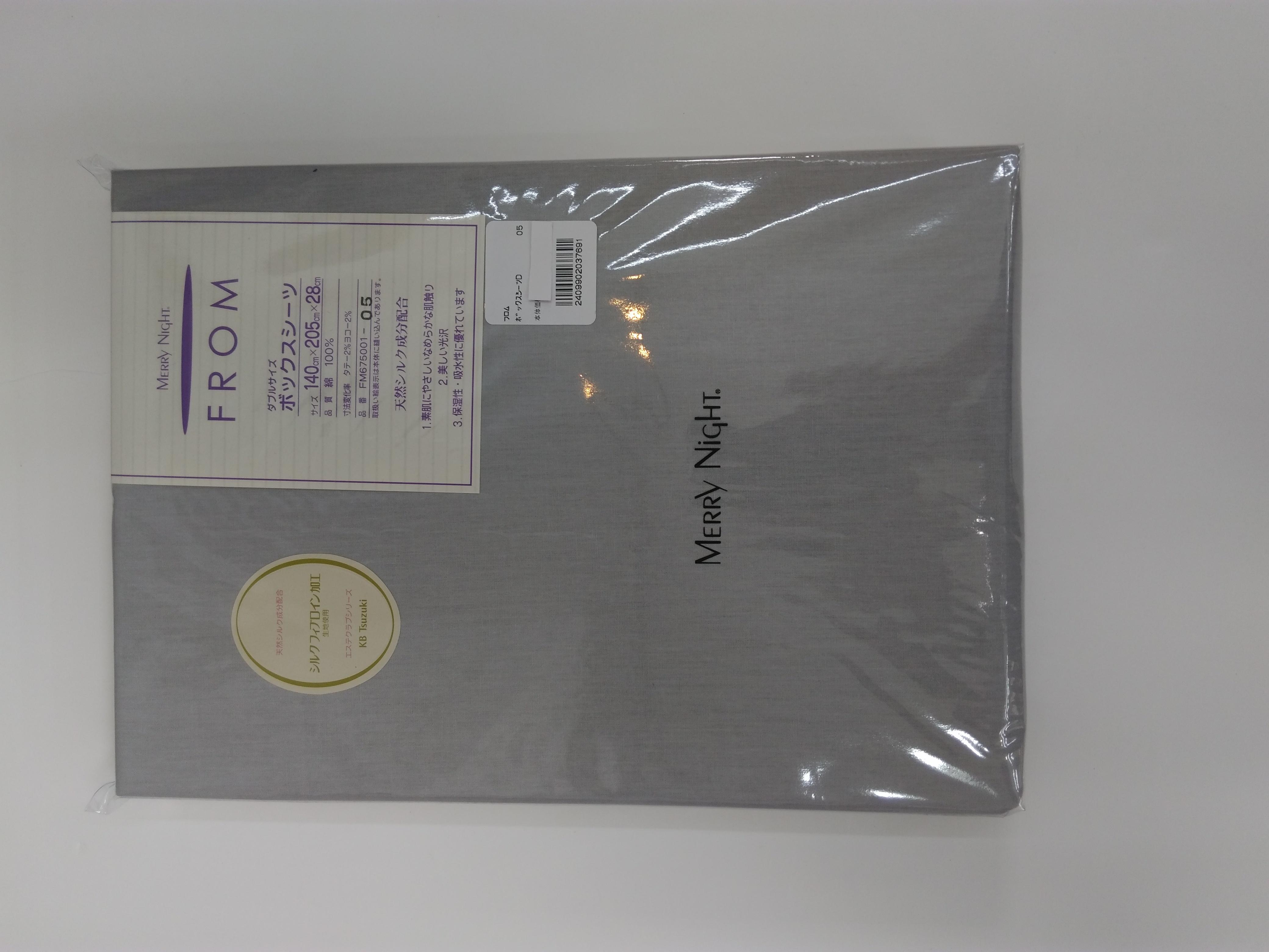 メリーナイト FROM フロムコレクション ボックスシーツ ダブルサイズ 140X205X28cm グレイ