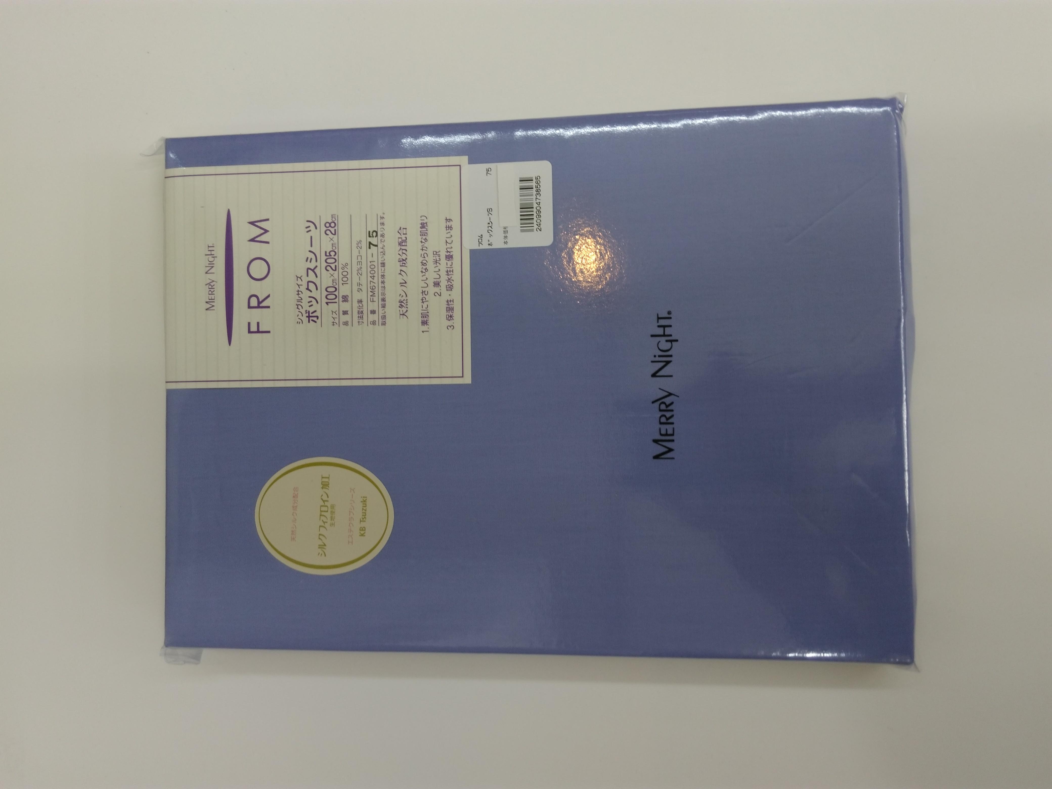 メリーナイト FROM フロムコレクション ボックスシーツ シングルサイズ 100X205X28cm ラベンダーサックス