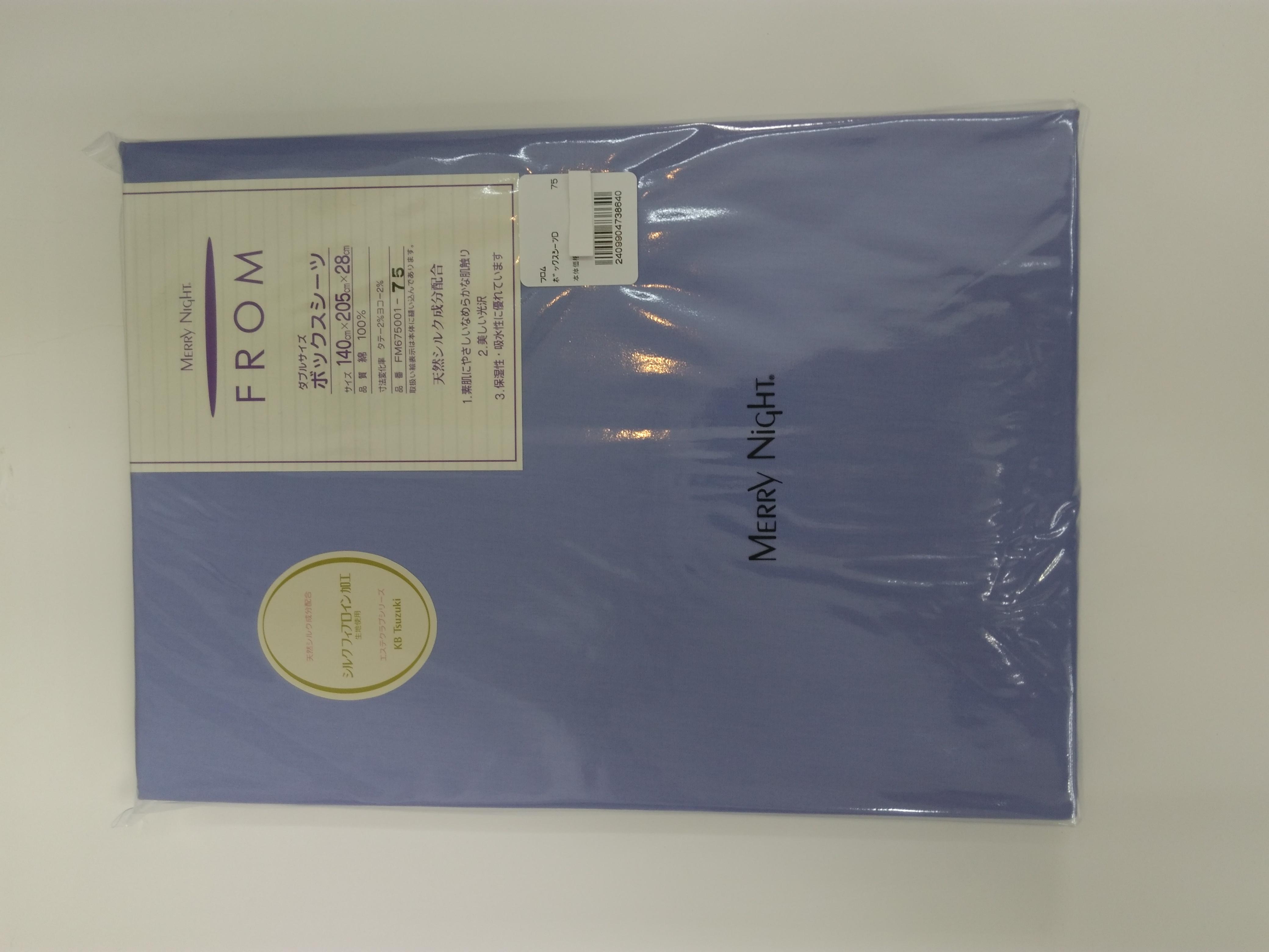 メリーナイト FROM フロムコレクション ボックスシーツ ダブルサイズ 140X205X28cm ラベンダーサックス