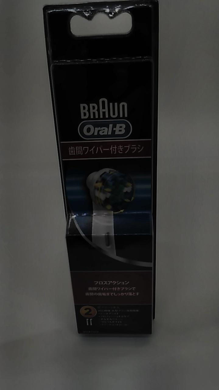 ブラウン オーラルB 歯間ワイパー付ブラシ 替ブラシ2本入 EB25-2