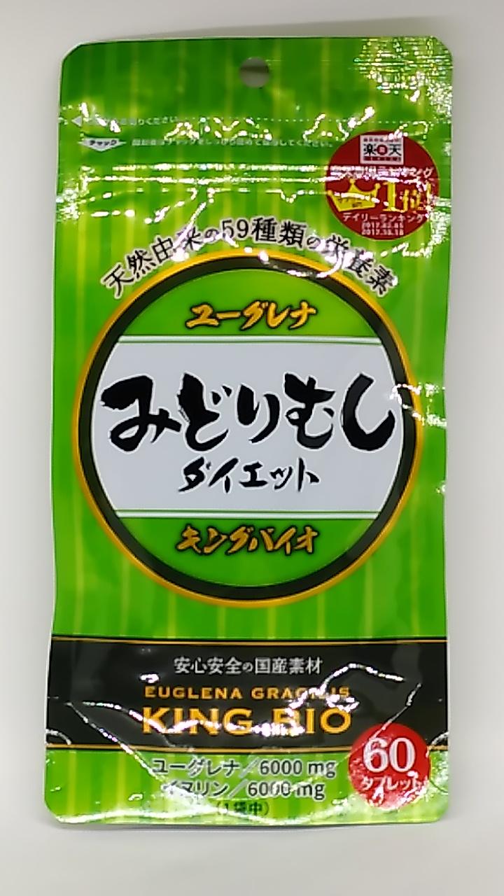 【TAKEYAスマイル便 対象品】キングバイオ みどりむしダイエット 60粒